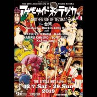 Another Side of Tezuka Show in Taiwan